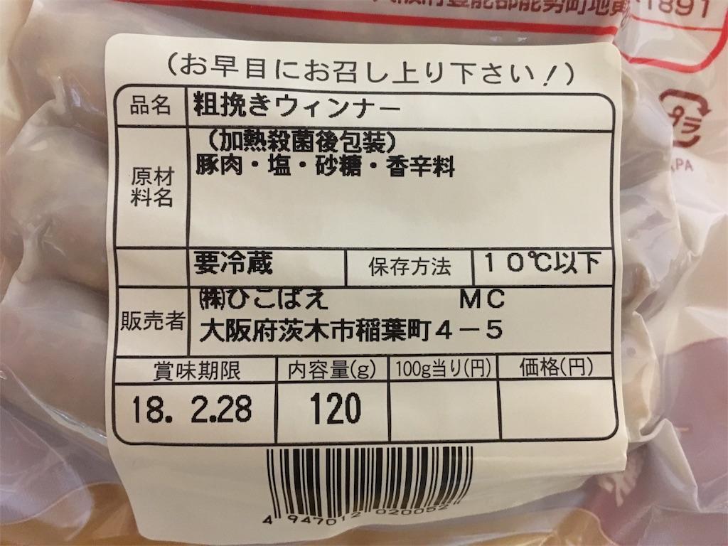 f:id:aikimama:20180224063750j:image