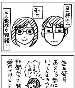 【絵日記1】初めまして