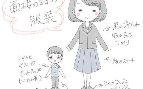 幼稚園の願書提出〜面接・服装について