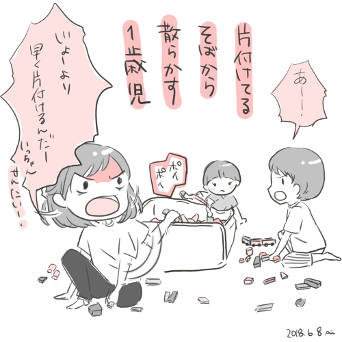 f:id:aikimama:20180608214357j:plain