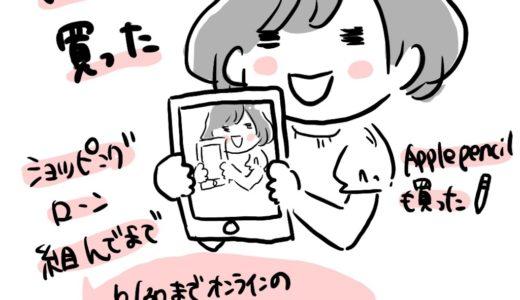 月々3000円程でiPad ProとApple Pencilが買える!