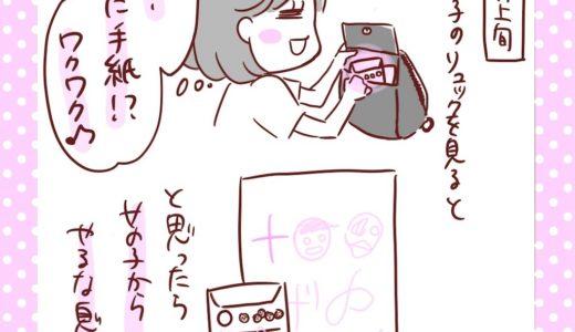 【絵日記58】ラブレターをもらうの巻(3歳)