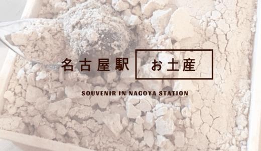 添加物に気をつけてる人が選ぶ【名古屋駅】のお土産