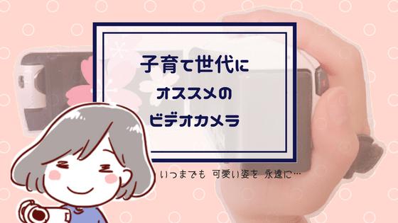 f:id:aikimama:20180815203357p:plain