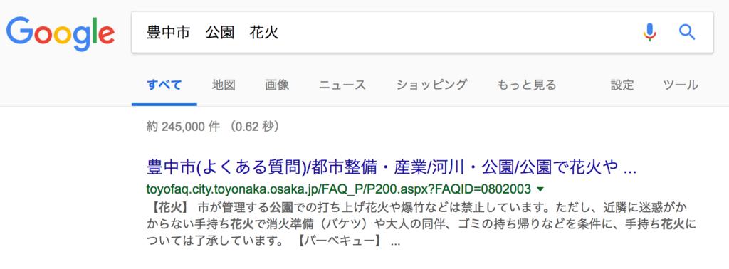 f:id:aikimama:20180818073047p:plain