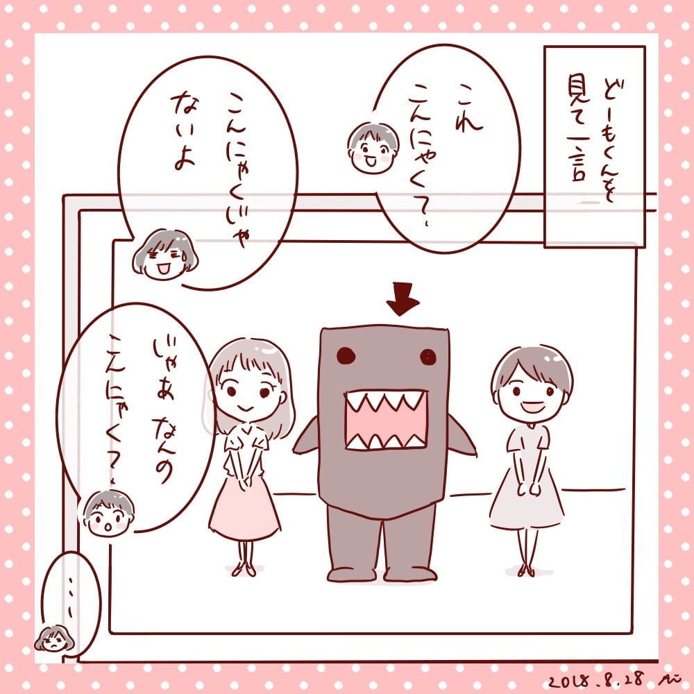 f:id:aikimama:20180902070032j:plain