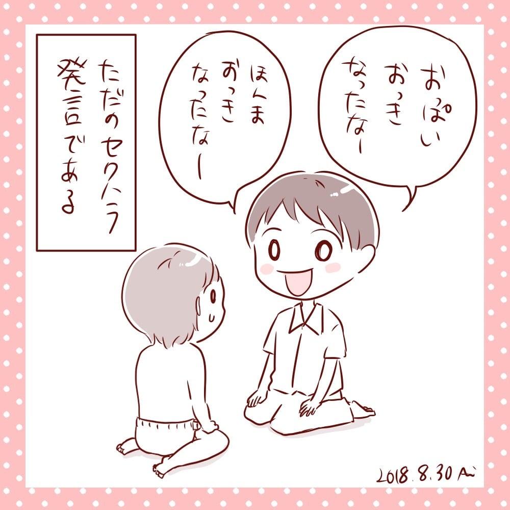 f:id:aikimama:20180902070035j:plain