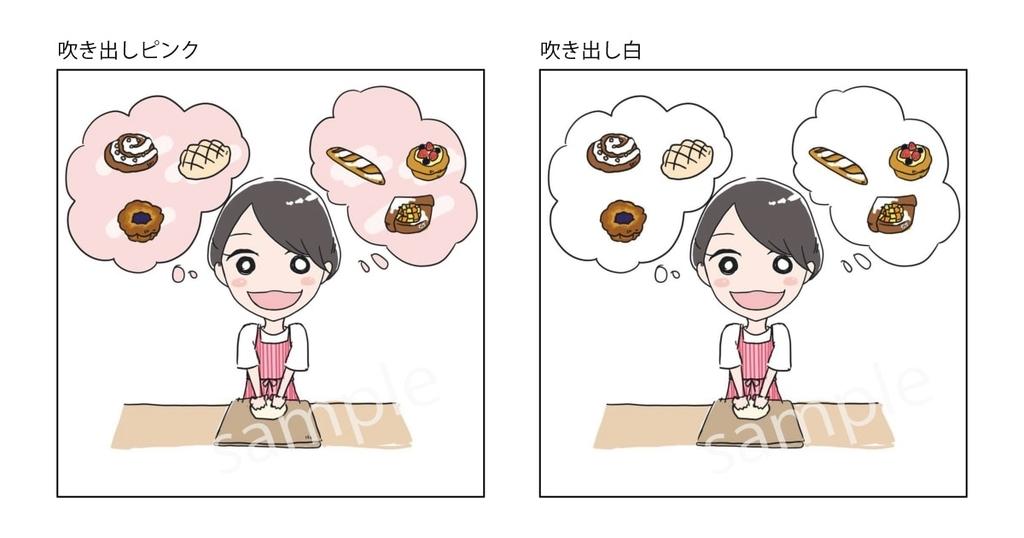 f:id:aikimama:20180904090105j:plain