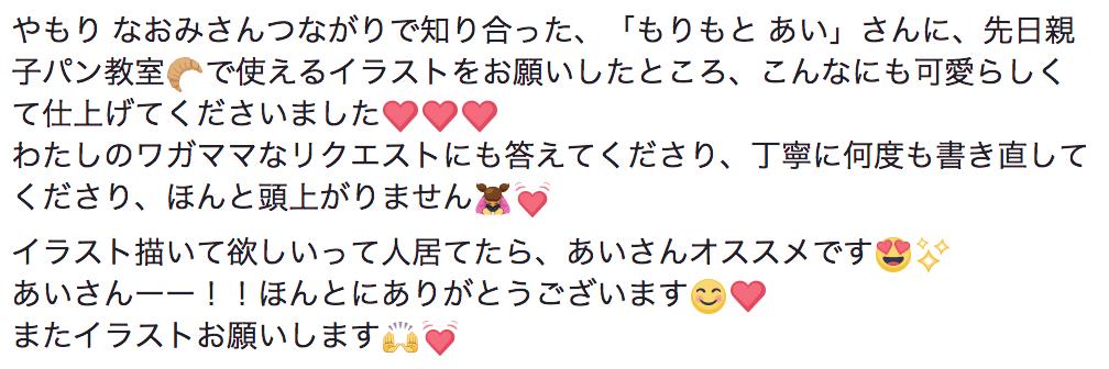 f:id:aikimama:20180904091720p:plain