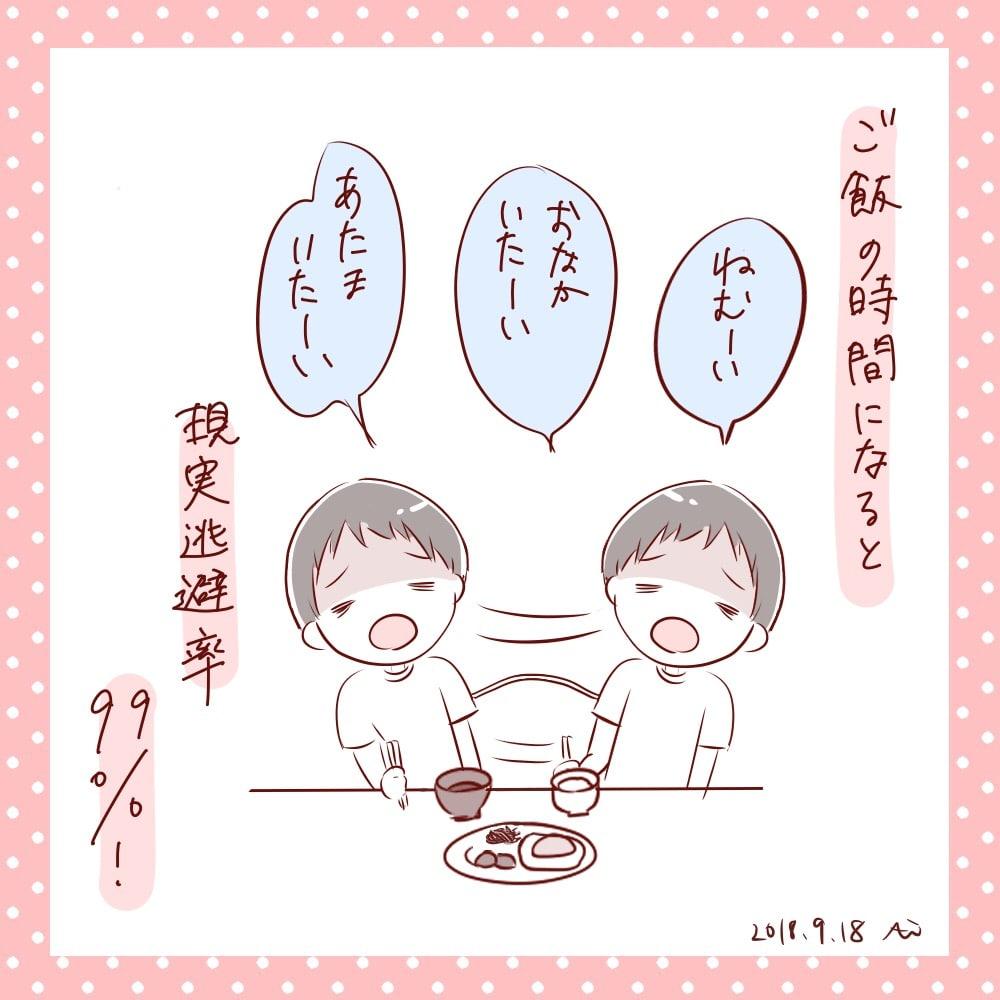 f:id:aikimama:20180923062245j:plain