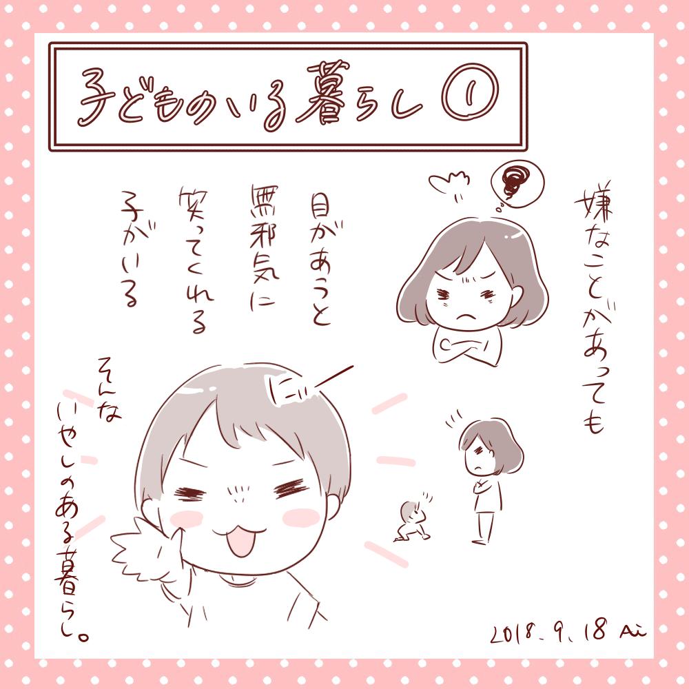 f:id:aikimama:20180923062310p:plain