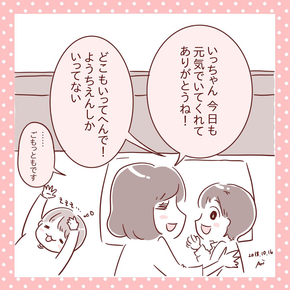 f:id:aikimama:20181023051233p:plain