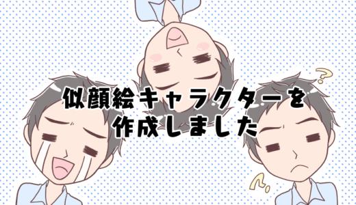 【お仕事】SNS用アイコンの似顔絵キャラクターを制作