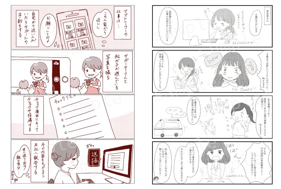 f:id:aikimama:20181028072400p:plain