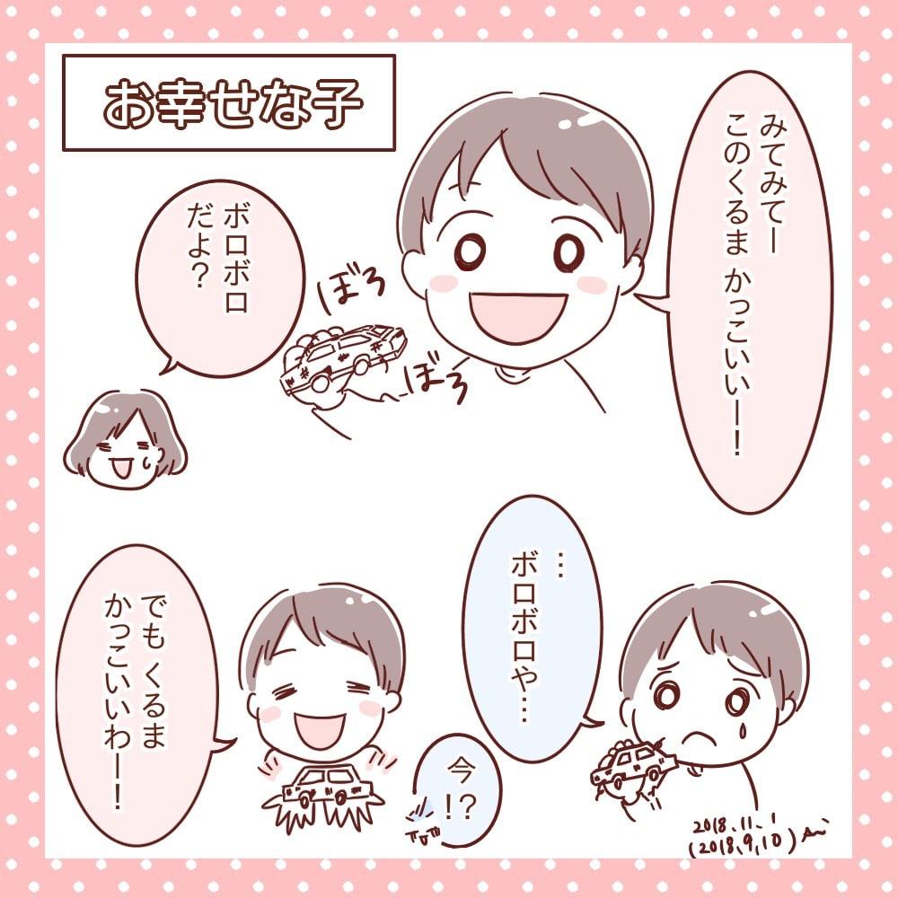 f:id:aikimama:20181105061357j:plain