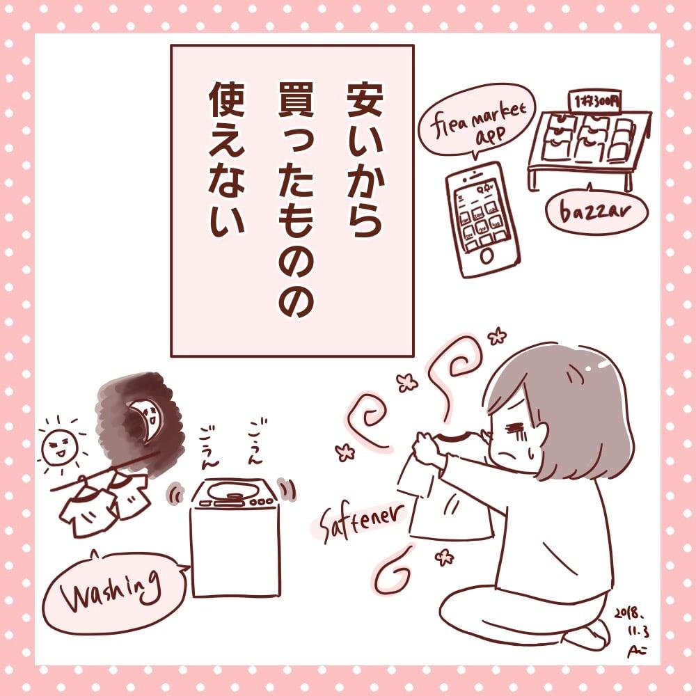 f:id:aikimama:20181105061401j:plain