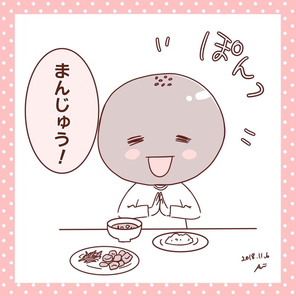f:id:aikimama:20181115124810j:plain