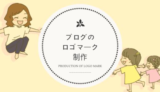 【活動・制作の実績】ブログのロゴマークを制作