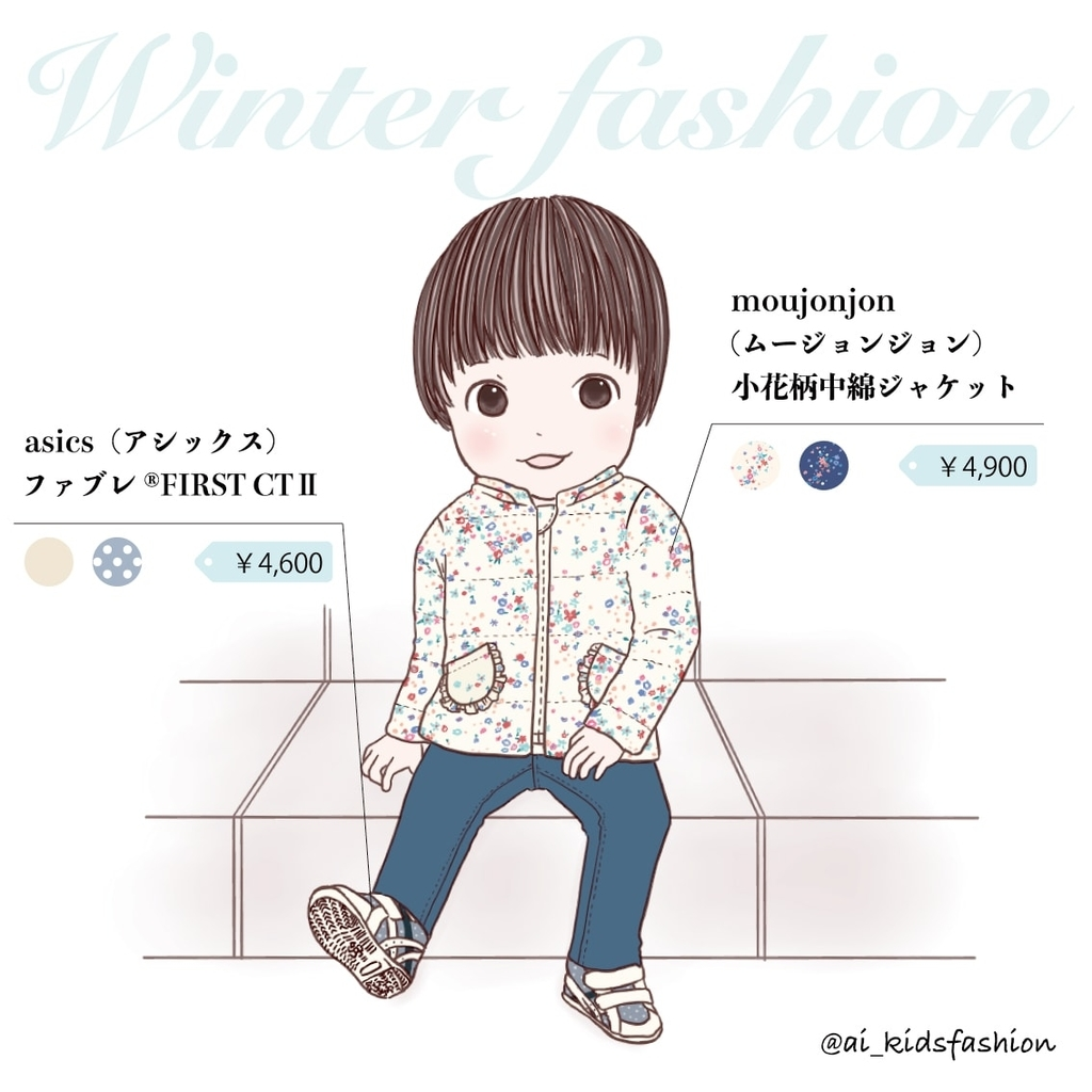 f:id:aikimama:20181213192356j:plain