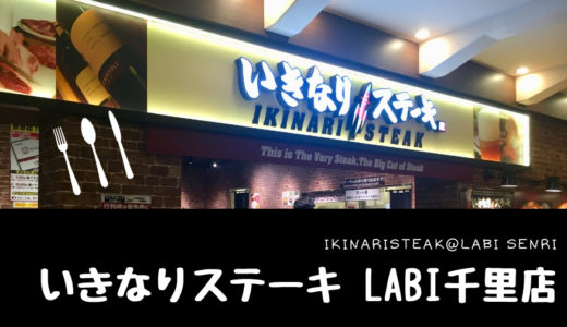 いきなりステーキ@千里中央へ行ってきました!