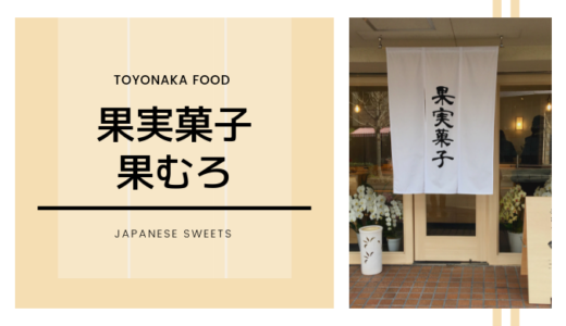 大阪府豊中市の和菓子屋「果実菓子 果むろ」のお手土産