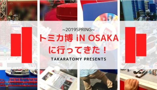 2019年トミカ博inOSAKAに行ってきました!イベント・混雑状況などのあれこれ